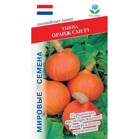 Семена Тыква Оранж Сан F1 (Vita Green)