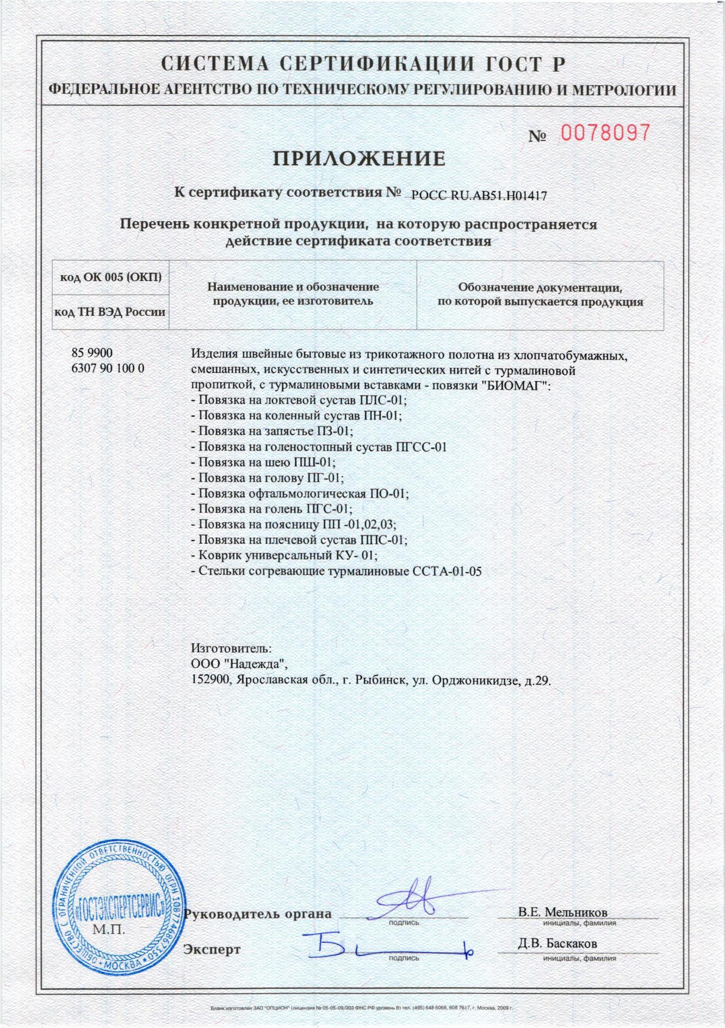 Бинт магнитоэластичный «Биомаг», 1 шт