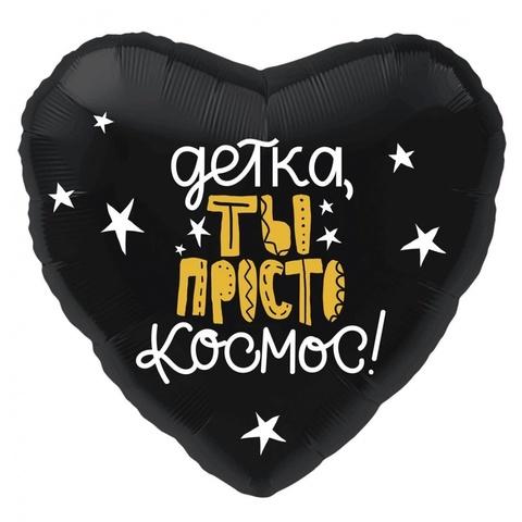 Фольгированный шар сердце Детка ты просто космос