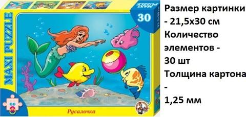 Пазлы 30 эл. макси Русалочка арт. 00203