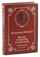 Набоков. Собрание сочинений