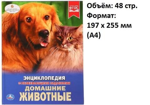 Книга Энциклопедия Домашние животные 02699-0