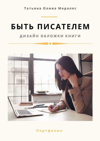 Быть писателем. Дизайн обложки книги. Портфолио