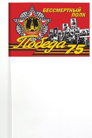 Купить флажок бессмертный полк на палочке - Магазин тельняшек.ру 8-800-700-93-18Флажок