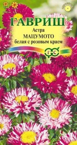 Астра Мацумото белая с роз. краем, однолетняя 0,3 г