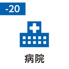 Pilot FriXion Stamp (病院 / byōin / больница)