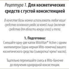 Митовитан Актив MitoVitan Active - Инструкция