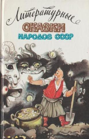 Литературные сказки народов СССР