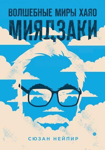 Волшебные миры Хаяо Миядзаки