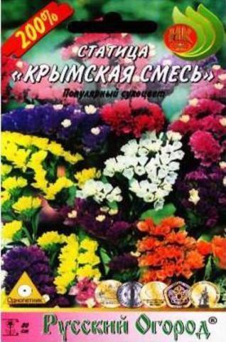 Семена Статица Крымская смесь