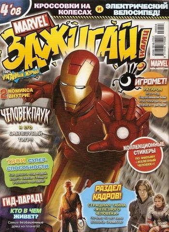 Marvel: Зажигай с нами! №4'08
