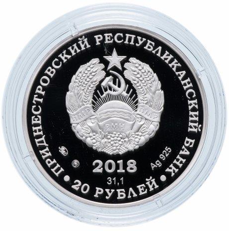 20 рублей 2018. Таинство крещения. Праздники и традиции. Приднестровье. Серебро
