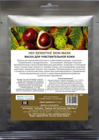 Антикуперозная альгинатная маска для чувствительной кожи, ТМ BIONATURE