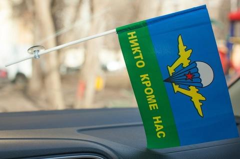 Флаг в машину Никто кроме нас - Магазин тельняшек.руФлаг ВДВ СССР в машину