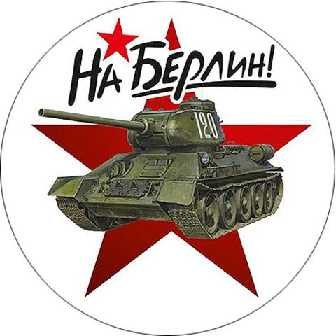 """Значок закатной """"День Победы. На Берлин!"""""""