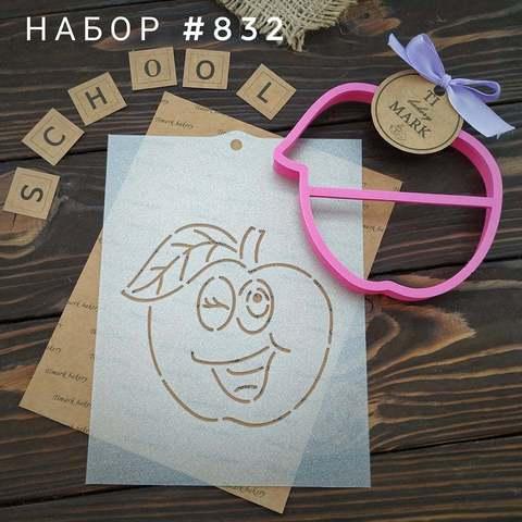 Набор №832 - Яблоко