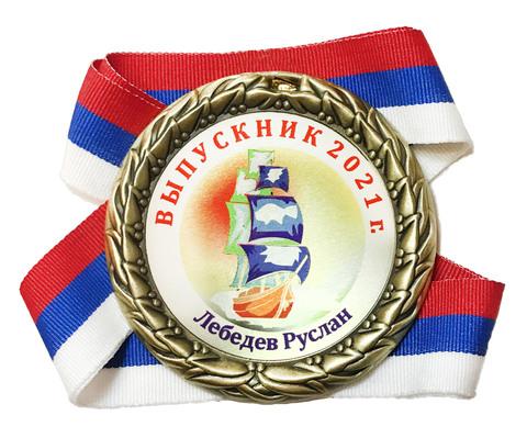 Медаль индивидуальная выпускнику с именем (корабль)