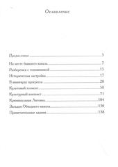 Настоящая Лиговка: Авторский путеводитель   Владимир Шпаков