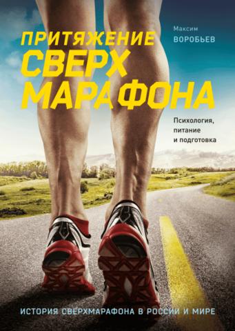 Притяжение сверхмарафона | Максим Воробьев