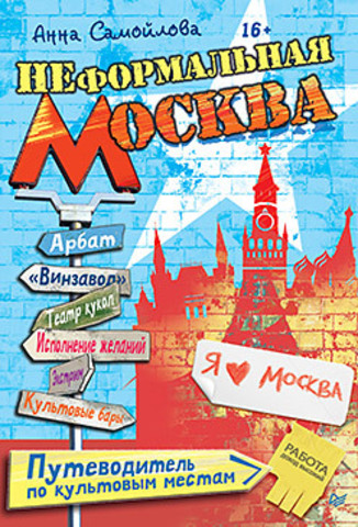 Неформальная Москва. Путеводитель по культовым местам