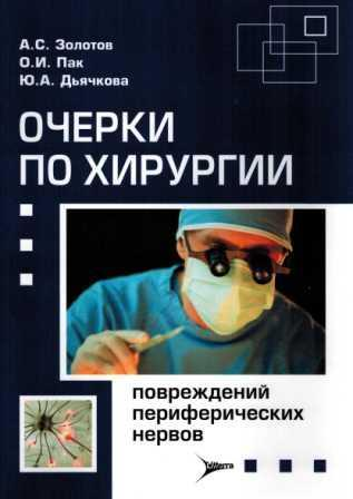 Новинки Очерки по хирургии повреждений периферических нервов ocherki_po_chirurgii.jpg