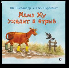 Юя Висландер, Свен Нурдквист «Мама Му уходит в отрыв»