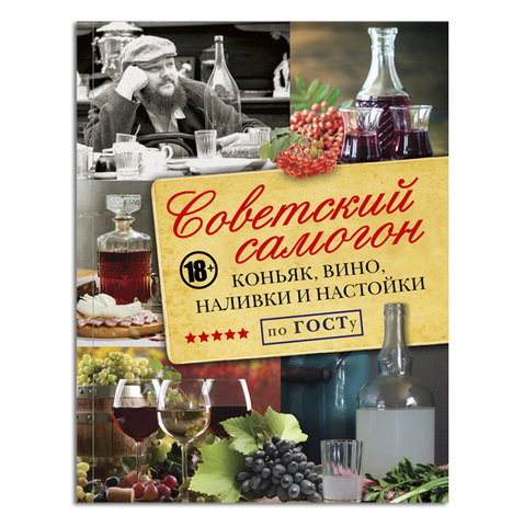 Советский самогон по ГОСту, коньяк, вино, наливки и настойки (книга)