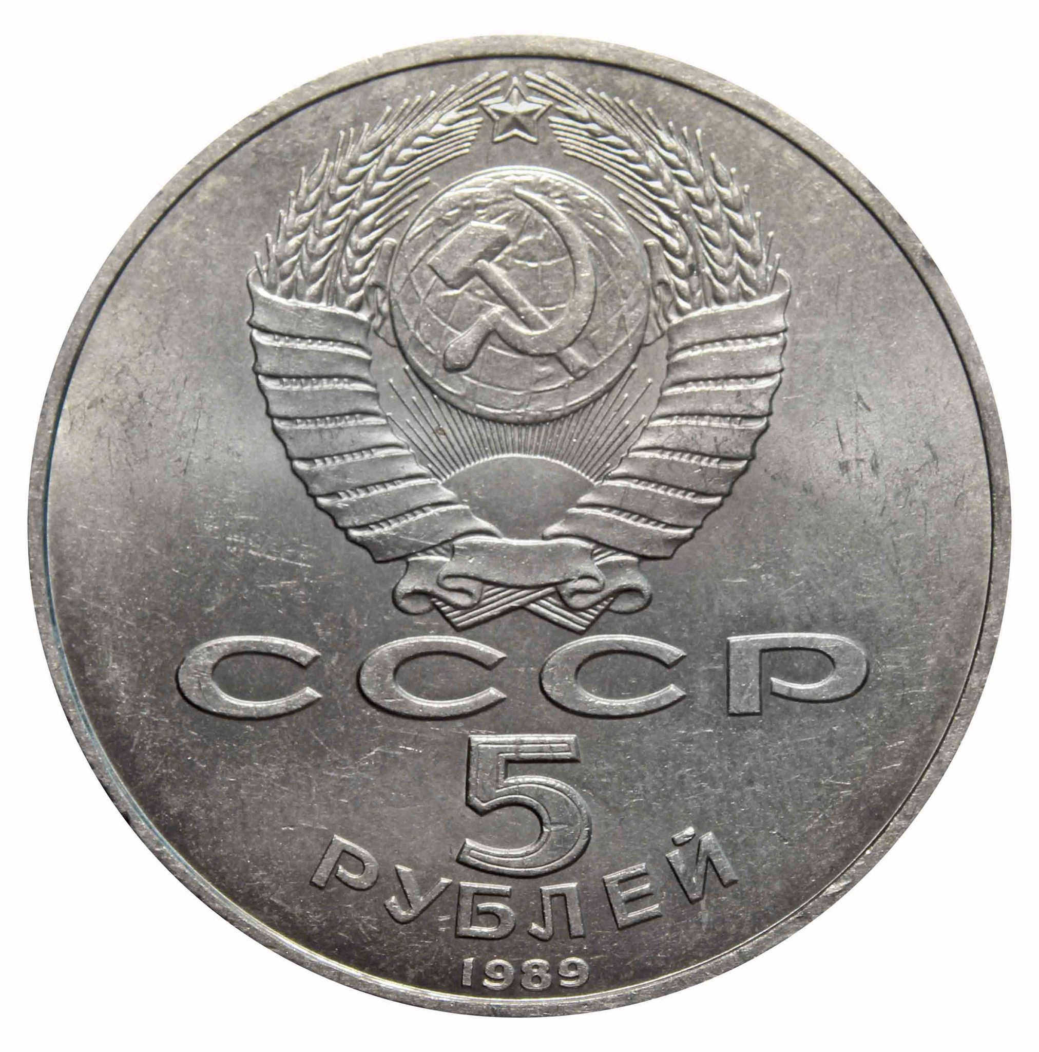 5 рублей Собор Покрова на Рву (г. Москва)