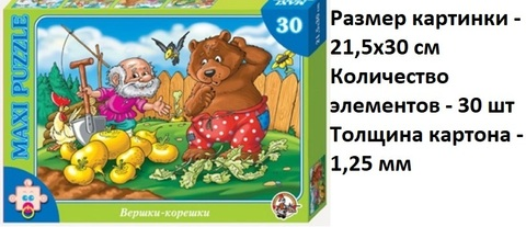 Пазлы 30 эл. макси Вершки и корешки арт.00207