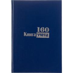 Книга учета бухгалтерская офсет А4 160 листов в клетку на сшивке (обложка - бумвинил)