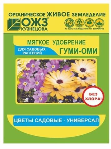 Гуми-Оми цветы садов. 50гр