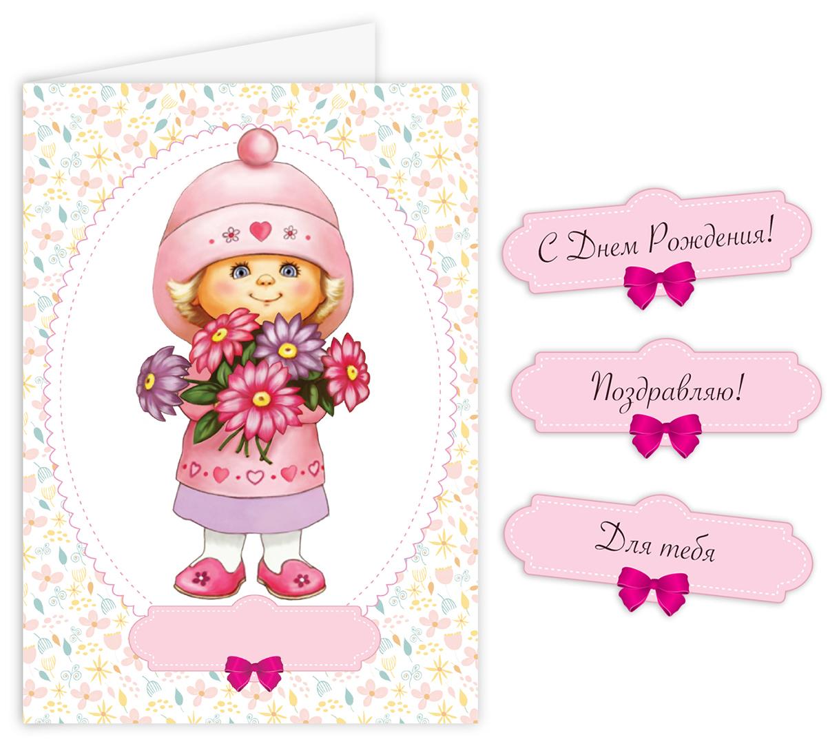 Открытка–папертоль Девочка с букетом – поздравительные лейблы внутри набора..
