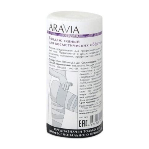 ARAVIA Organic Бандаж тканный для косметических обертываний 10см.х10м
