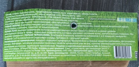 Хлебцы льняные Свекла Чернослив 100г БК Урожай