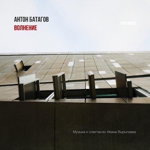 Anton Batagov / Волнение (CD)