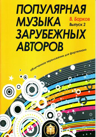 B. Барков. Популярная музыка зарубежных авторов. Выпуск 2