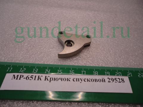 Крючок спусковой МР651К, МР-651