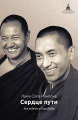 Лама Сопа Ринпоче. Сердце пути