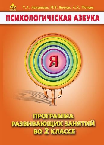 Психологическая азбука. Программа развивающих занятий в 2-м классе
