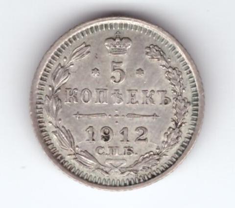 5 копеек Николай II. СПБ (ЭБ). 1912 год. XF-