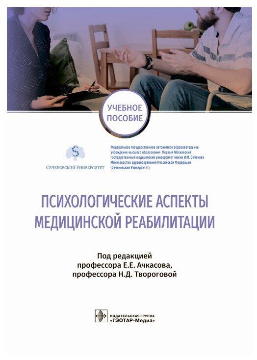 Под заказ Психологические аспекты медицинской реабилитации : учебное пособие 90331e4481184ea29ff657f014b782ae.jpeg