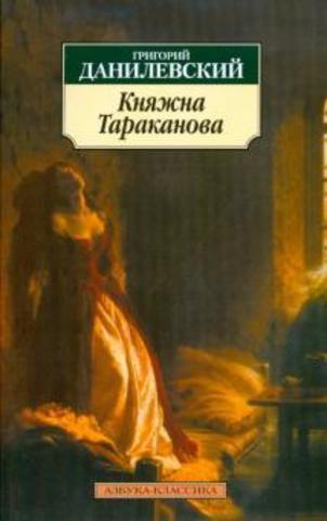 Княжна Тараканова | Данилевский Г.