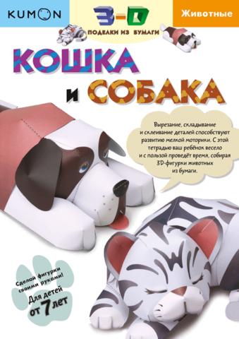 3D поделки из бумаги. Кошка и собака | KUMON