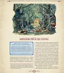 Полный атлас Плоского мира (комплект с картой)