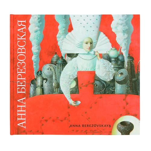 Альбом с иллюстрациями Анна Березовской + автограф