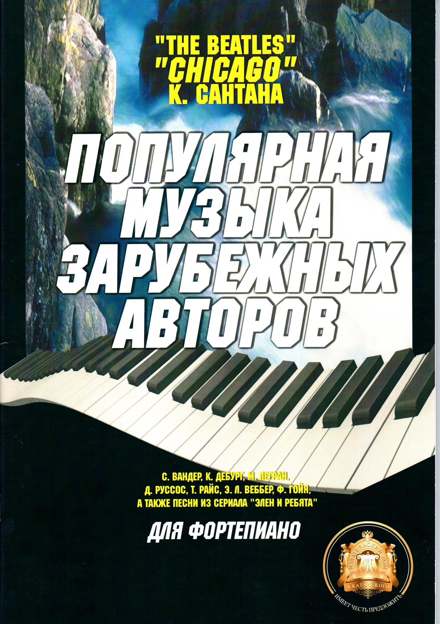 B. Барков. Популярная музыка зарубежных авторов.
