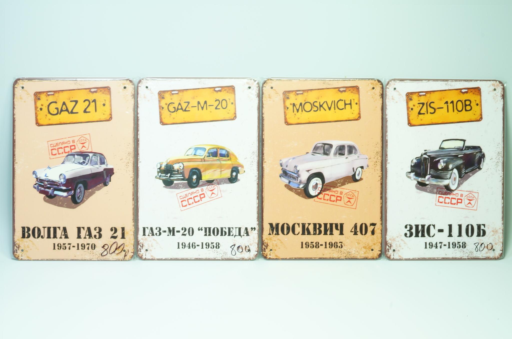 Декоративные таблички Газ 21, Победа, Москвич 407, Зис 110