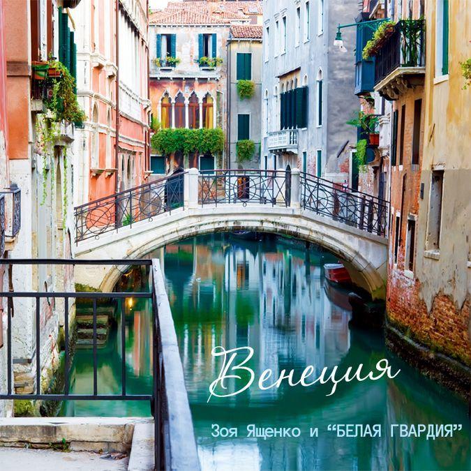 ЯЩЕНКО, ЗОЯ И БЕЛАЯ ГВАРДИЯ: Венеция