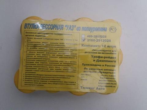 Втулка рессоры УАЗ Хантер Патриот (2006 г.в.) 3160 полиуретановая (комплект 12 штук) желтая