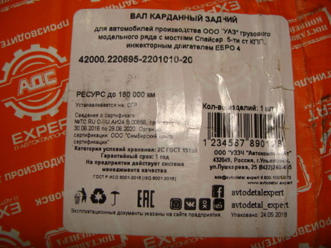 вал карданный задний УАЗ 2206-95 мост Спайсер 5 ст. КПП (АДС)